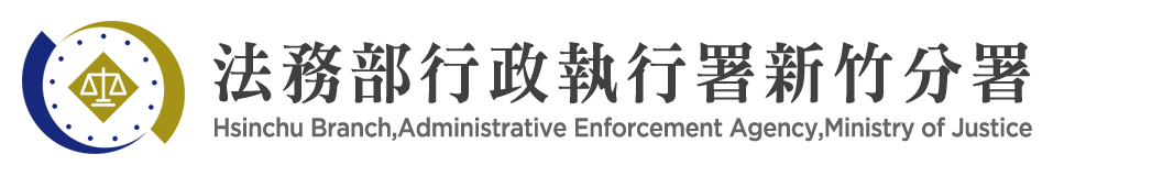 Hsinchu Branch, Administrative Enforcement Agency, Ministry of Justice:Back to homepage